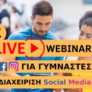 Η Digital Rev διοργανώνει για δεύτερη φορα και τελευταία για το 2020 το Σάββατο 12/12 και ωρα 14:30 ένα τρίωρο Live Webinar για την σωστή διαχείριση επαγγελματικών σελίδων στο Facebook και στο Instagram